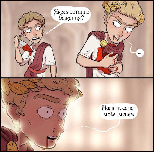 В бивця Цезаря пісдя завдання удару: - Якесь останнє бажання? Цезар: - Назвіть салат моїм іменем