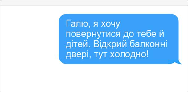 SMS: Галю, я хочу повернутися до тебе й дітей. Відкрий балконні двері, тут холодно!