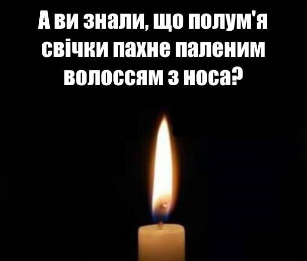 А ви знали, що полум'я свічки пахне паленим волоссям з носа?