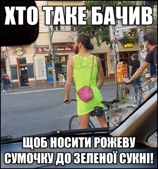 Хто таке бачив, щоб носити рожеву сумочку до зеленої сукні! На фото: в місті на велосипеді чоловік з бородою одягнений в жіночий одяг