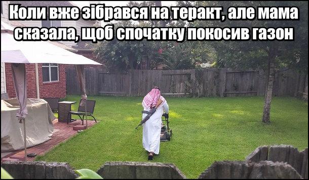 Коли вже зібрався на теракт, але мама сказала, щоб спочатку покосив газон. На фото: чоловік в арабському одязі з автоматом косить газон газонокосаркою