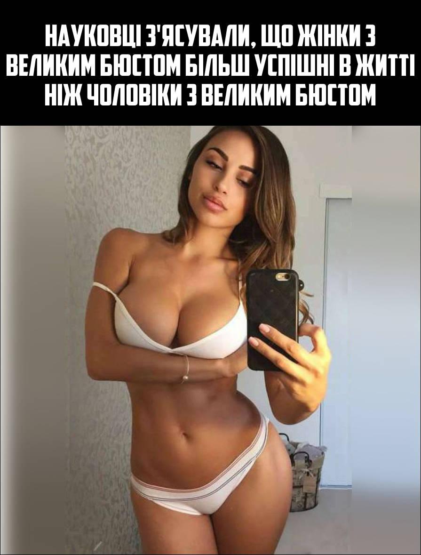 Науковці з'ясували, що жінки з великим бюстом більш успішні в житті ніж чоловіки з великим бюстом. На фото: дівчина з великими грудьми робить селфі в білизні