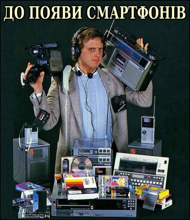 До появи смартфонів. чоловік з технікою, що зараз замінив смартфон: магнітофон, відеокамера, відеомагнітофон, калькулятор та інші