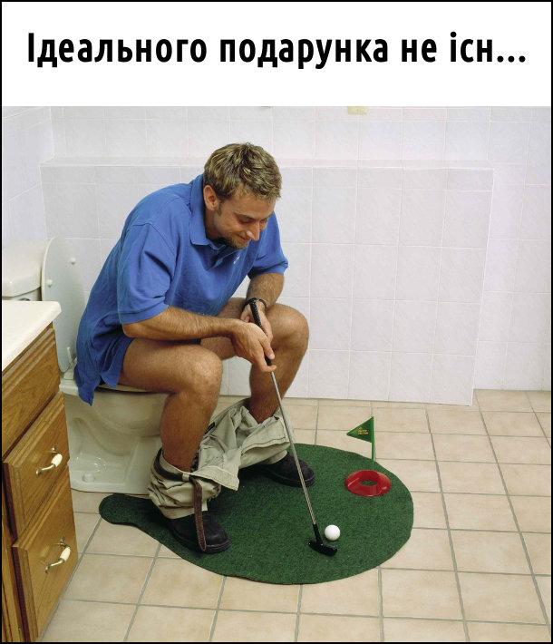 Ідеального подарунка не існ... Насправді існує: міні-гольф для туалету