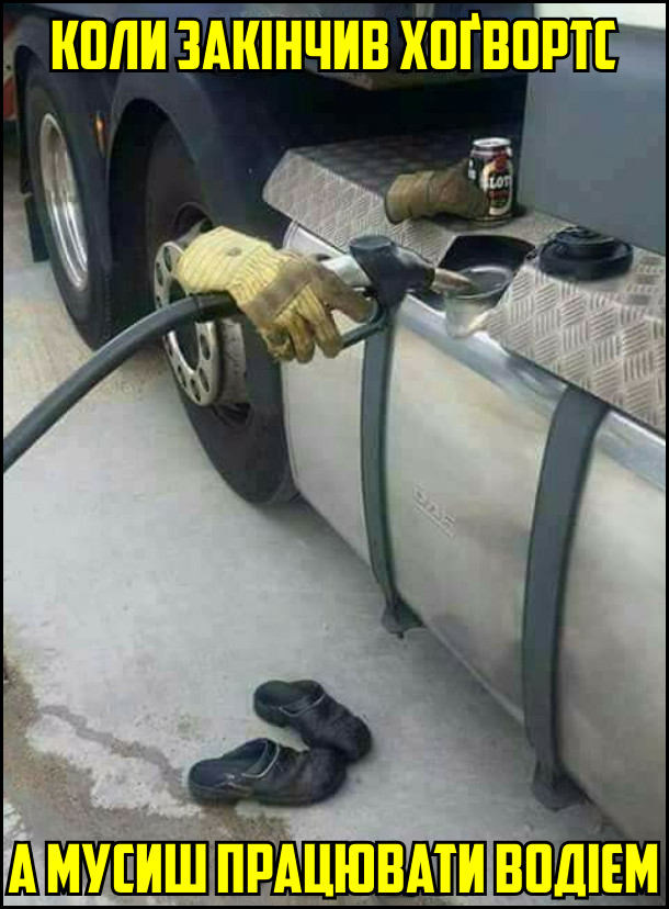 На заправці заправляється вантажівка, але водія чи заправника не видно, лише перчатки і взуття. Коли закінчив Хоґвортс, а мусиш працювати водієм