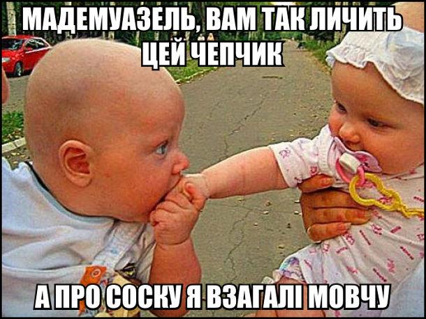Хлопчик-немовля неначе цілює руку дівчинці-немовляті. Мадемуазель, вам так личить цей чепчик. А про соску я взагалі мовчу