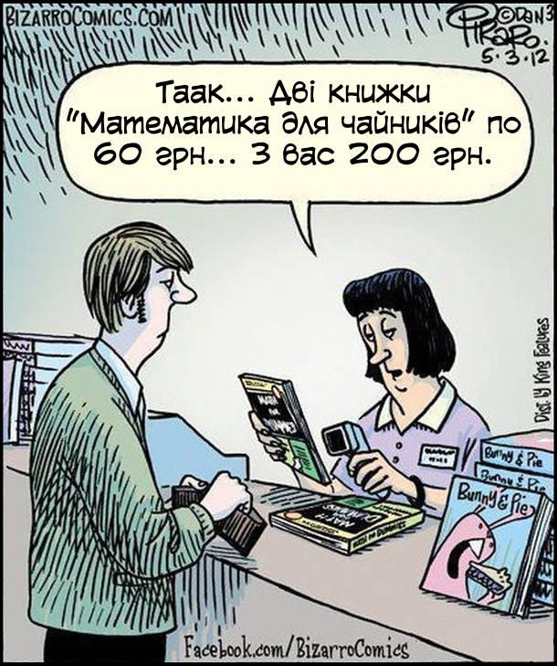 """В книжковому магазині продавщиця: - Таак... Дві книжки """"Математика для чайників"""" по 60 грн... З вас 200 грн."""