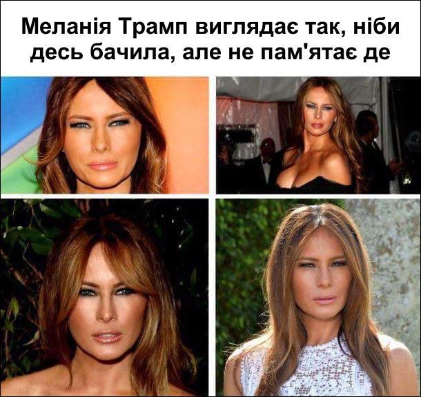 Меланія Трамп виглядає так, ніби десь бачила, але не пам'ятає де. В неї завжди примружені очі