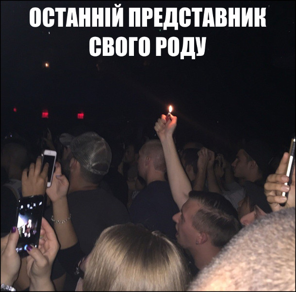 На концерті всі світять телефонами, лише один - запальничкою. Останній представник свого роду