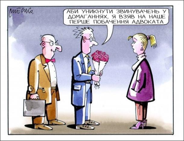 Хлопець прийшов на побачення до дівчини з букетом квітів і з якимсь чоловіком. Каже: - Аби уникнути звинувачень у домаганнях, я взяв на наше перше побачення адвоката