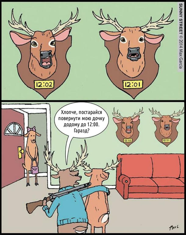 """На стіні висять колови оленів з підписами """"12:02"""" і """"12:01"""". Батько-олень каже до хлопця своєї дочки: - Хлопче, постарайся повернути мою дочку додому до 12:00. Гаразд?"""