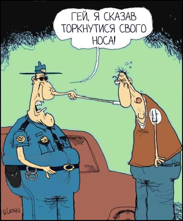 Перевірка на алкоголь. П'яний водій торкнувся носа поліцейського. Поліціянт: - Гей, я казав торкнутися свого носа!