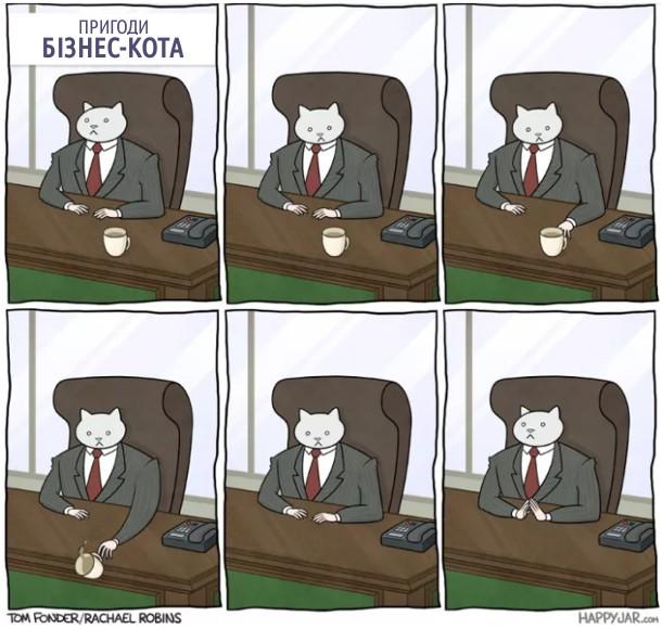 Пригоди бізнес-кота. Кіт в костюмі і краватці сидить за столом. Взяв і скинув чашку кави