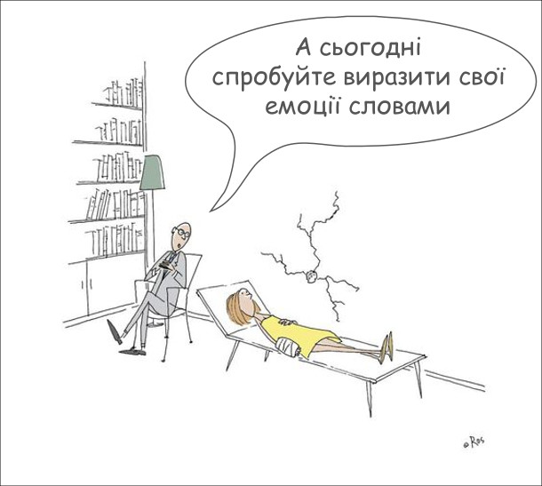 В кабінеті психоаналітика на дивані лежить пацієнтка з загіпсованою рукою. Поряд в стіні слід від удару. Психолог: - А сьогодні спробуйте виразити свої емоції словами