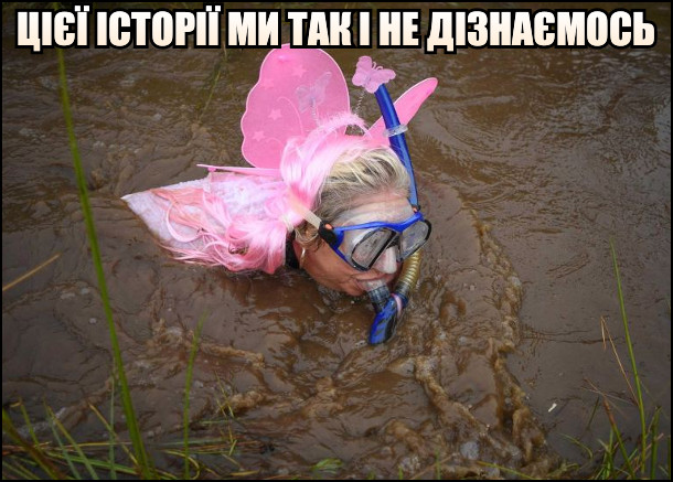 Жінка пливе в баламутній річці, на голові рожеві крильця, на обличчі маска для підводного плавання. Цієї історії ми так і не дізнаємось