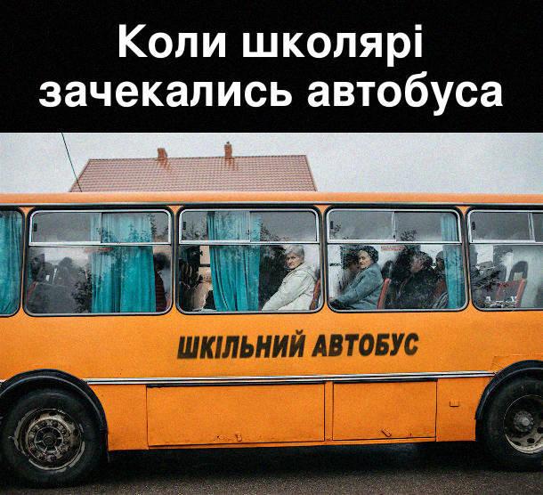 Коли школярі зачекались автобуса. В автобусі сидять пенсіонери