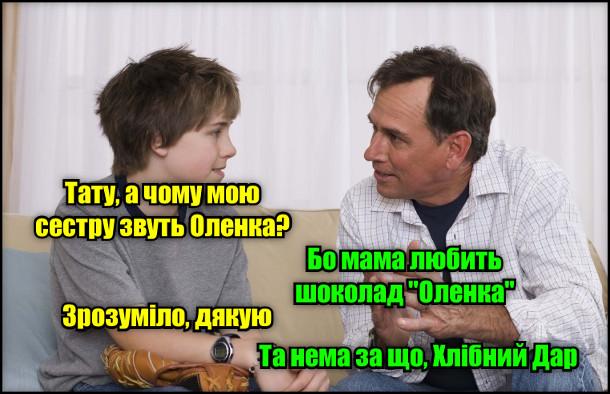 """- Тату, а чому мою сестру звуть Оленка? - Бо мама любить шоколад """"Оленка"""" - Зрозуміло, дякую. - Та нема за що, Хлібний Дар"""