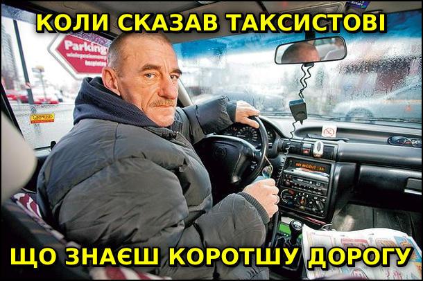 Коли сказав таксистові, що знаєш коротшу дорогу
