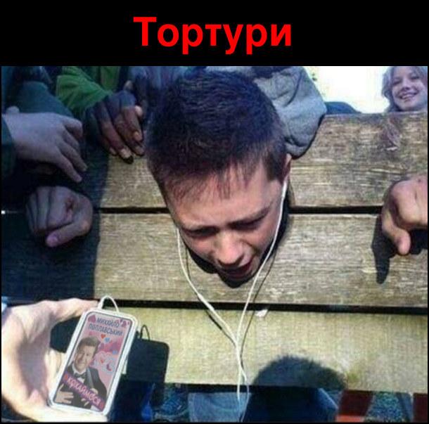 "Тортури. Хлопця закували в кайдани і змушують слухати альбом Михайла Поплавського ""Кохаймося"""