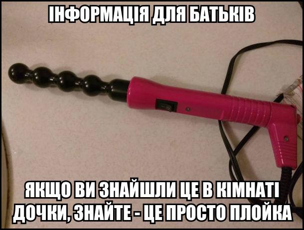 Інформація для батьків: Якщо ви знайшли це в кімнаті дочки, знайте - це просто плойка