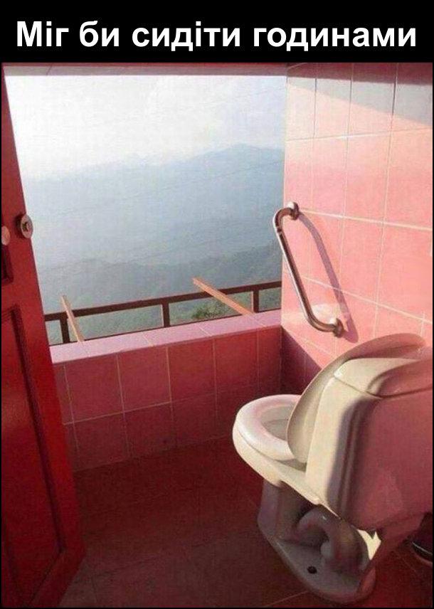 Туалет з краєвидом. Вигляд на гори. Міг би сидіти годинами