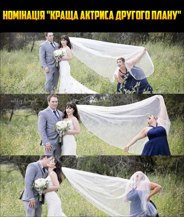 """Номінація """"Краща актриса другого плану"""". Весільне фото з нареченим і нареченою. Дружка позує замотана в фату нареченої"""