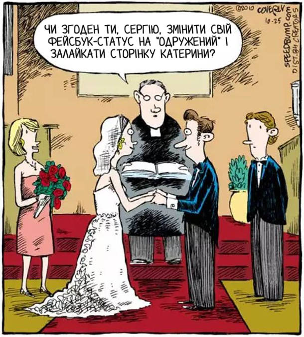 """Церемонія вінчання. Священник: - Чи згоден ти, Сергію, змінити свій фейсбук-статус на """"одружений"""" і залайкати сторінку Катерини?"""