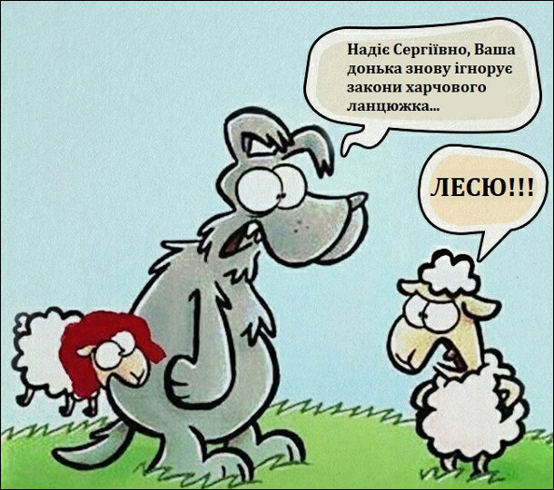 Маленька вівця вкусила вовка за дупу. Вовк прийшов до старшої вівці: - Надія Сергіївно, ваша донька знову ігнорує закони харчового ланцюжка... Вівця: - Лесю!!!