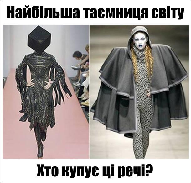 Висока мода, мода от кутюр. Найбільша таємниця світу: хто купує ці речі?