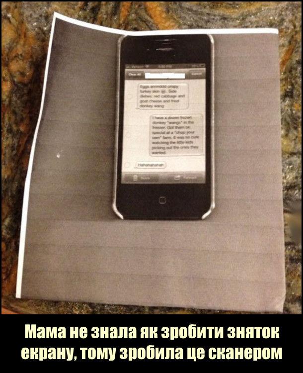 Мама не знала як зробити зняток (скріншот) екрану, тому зробила це сканером