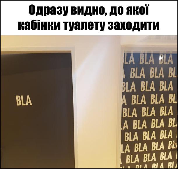 Одразу видно, до якої кабінки туалету заходити. Двоє дверцят, на одних написано: Bla, на інших - Bla Bla Bla Bla Bla...