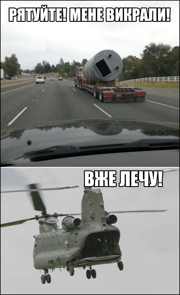 Вантажівка везе велику бочку, вона неначе кричить: - Рятуйте! Мене викрали! Летить гелікоптер і гукає: - Вже лечу!