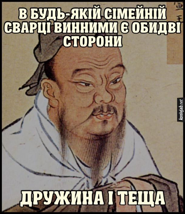 Смішна китайська мудрість. В будь-якій сімейній сварці винними є обидві сторони - дружина і теща