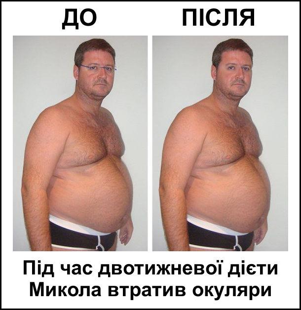 Прикол про дієту. Фото до і після дієти. Під час двотижневої дієти Микола втратив окуляри