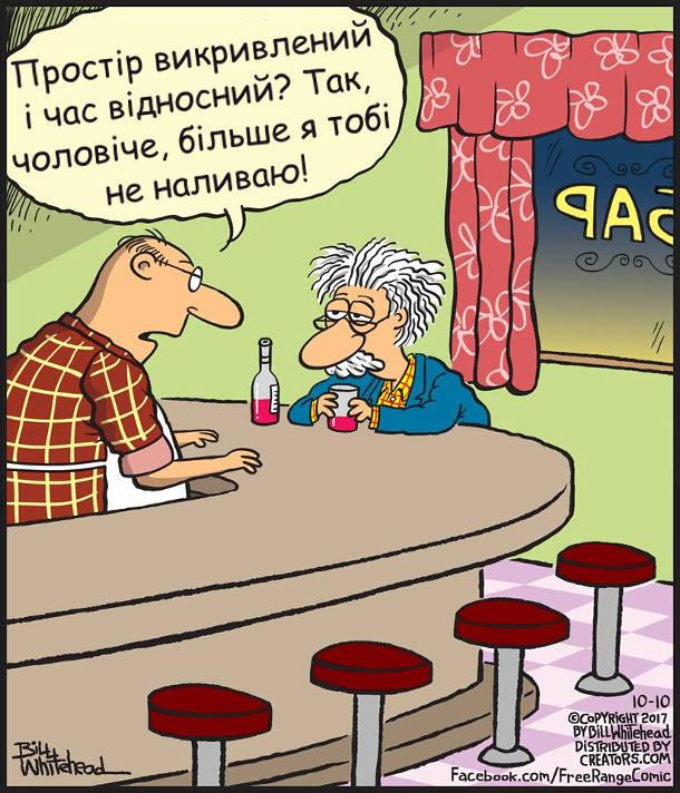 Сибить Альберт Ейнштейн у барі, п'є і бурмотить щось своє. Бармен почув і каже: - Простір викривлений і час відносний? Так, чоловіче, більше я тобі не наливаю!