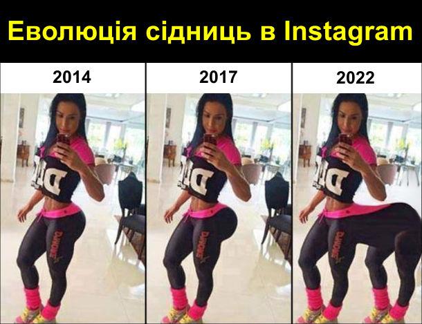 Еволюція сідниць в Instagram. В 2014 році - звичайні, в 2017 році - збільшені, в 2022 році - як в кобили