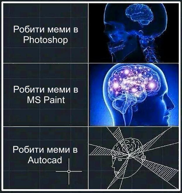 Мем розширення мозку. Перши рівень: Робити меми в Photoshop. Другий рівень: Робити меми в MS Paint. Екстра-клас: Робити меми в Autocad