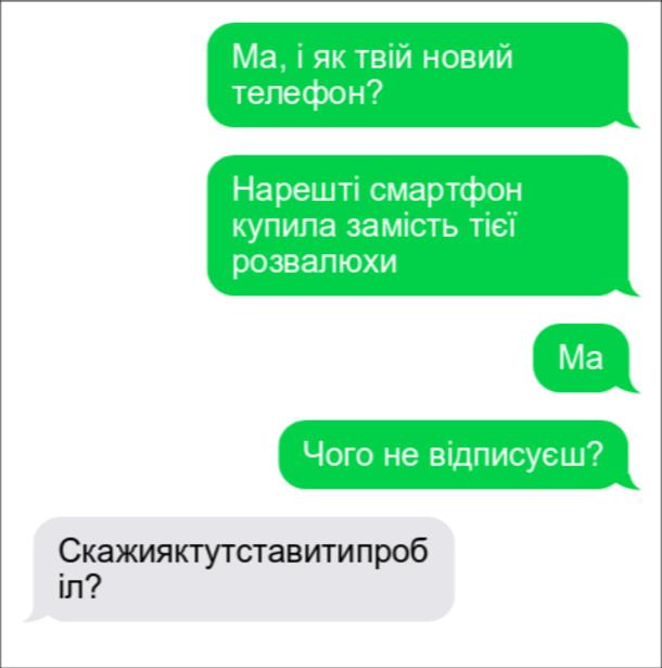 Мама купила смартфон. Смішний СМС-чат з мамою. - Ма, і як твій новий телефон? Нарешті смартфон купила замість тієї розвалюхи. Ма. Чого не відписуєш? - Скажияктутставитипробіл?