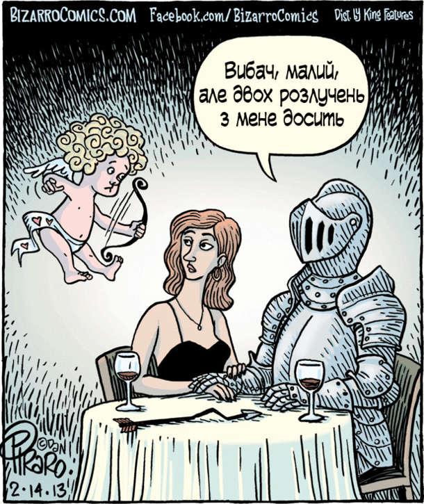 Амур (Купідон) пустив стрілу в чоловіка, що сидів в ресторані з дівчиною. Але чоловік був в лицарських обладунказ і стріла об них зламалась. Чоловік: - Вибач, малий, але двох розлучень з мене досить