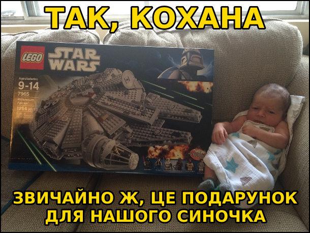 Коли тато купує подарунки. Так, кохана. Звичайно ж, це подарунок для нашого синочка. Купив конструктор LEGO, де написаний вік від 9 до 14 років, а син - ще зовсім немовля, тобто батько купив подарунок для себе
