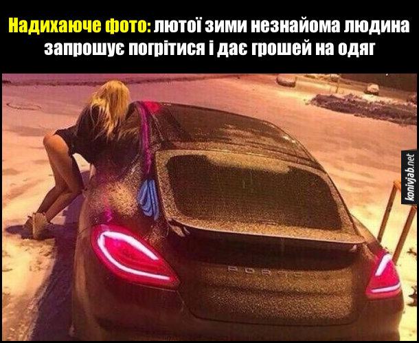 Надихаюче фото: лютої зими незнайома людина запрошує погрітися і дає грошей на одяг. На фото: Взимку повія без спідниці, підходить до вікна автомобіля Porsche. Прикол про повію