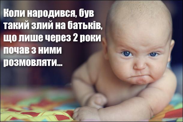 Малюк. Коли народився, був такий злий на батьків, що лише через 2 роки почав з ними розмовляти...