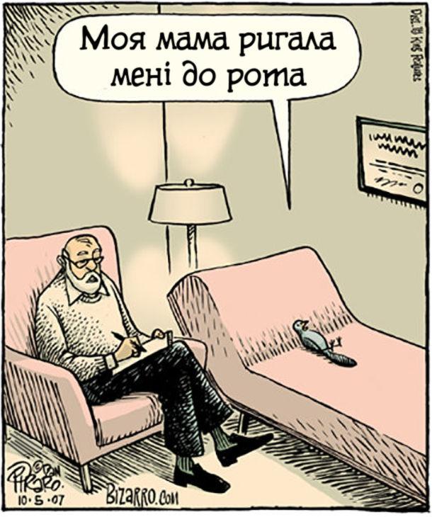 В кабінеті психолога на дивані лежить пташка і розказує лікарю: - Моя мама ригала мені до рота