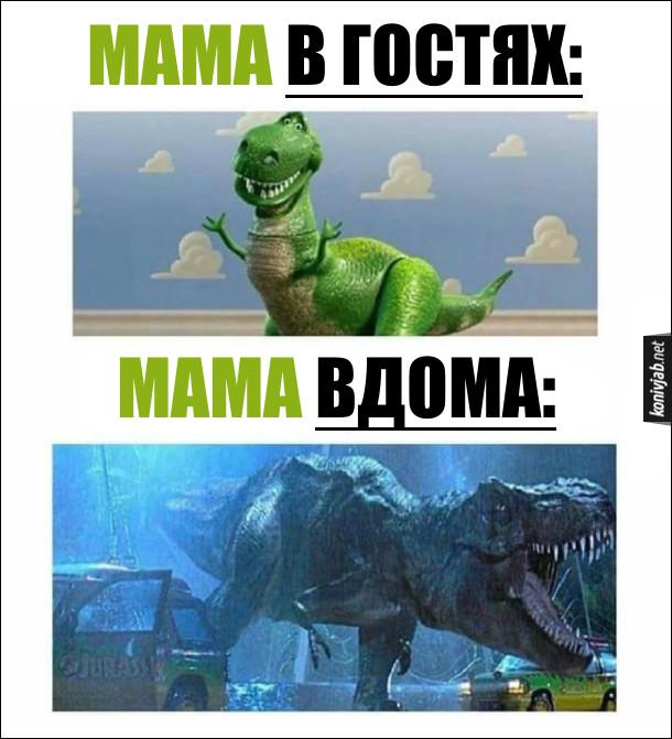 Мама в гостях: милий динозаврик з мультфільму Історія іграшок. Мама вдома: тиранозавр з фільму Парк Юрського періоду