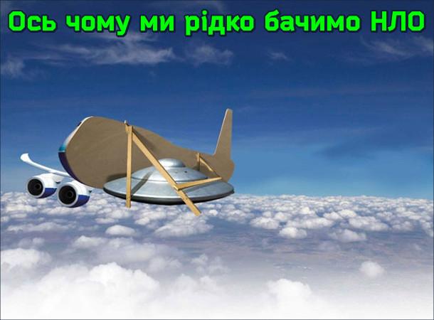 Чому ми не бачимо НЛО. Унікальне фото: ось чому ми рідко бачимо НЛО. Літаюча тарілка маскується під пасажирський літак