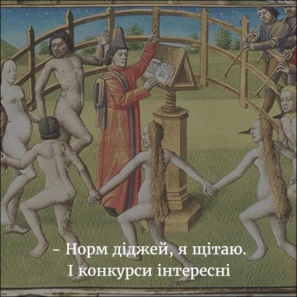 Мем Київ середньовічний. Старовинна картина, де водять хороводи оголені чоловіки і жінки. - Норм діджей, я щітаю. І конкурси інтересні