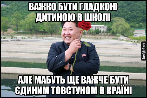 Важко бути гладкою дитиною в школі, але мабуть ще важче бути єдиним товстуном в країні, неначе Кім Чен Ин