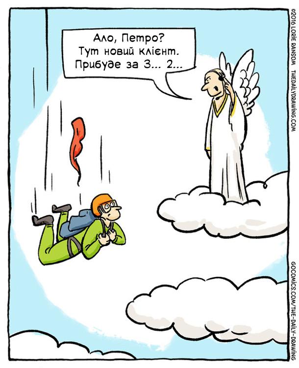 Чорний гумор про парашутистів. Парашутист падає і пролітає повз хмаринку де янгол телефонує Святому Петру: - Ало, Петро? Тут новий клієнт. Прибуде за 3... 2...