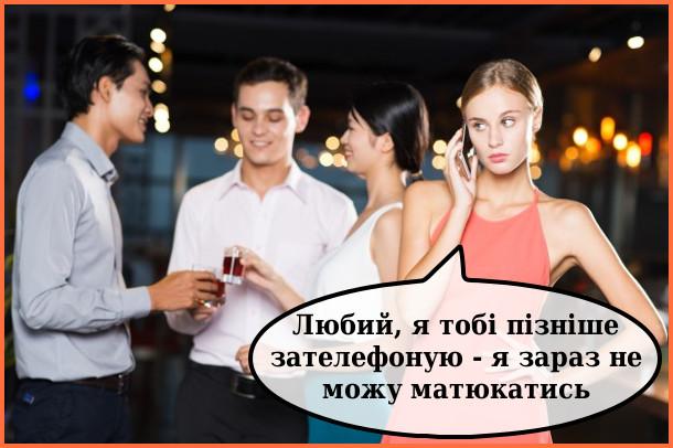 Чоловік телефонує до дружини, а дружина в цей час на вечірці. Дружина: - Любий, я тобі пізніше зателефоную - я зараз не можу матюкатись