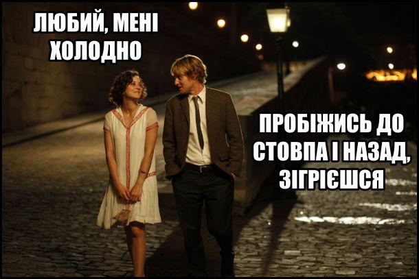 Йдуть закохані - Любий, мені холодно. - Пробіжись до стовпа і назад, зігрієшся
